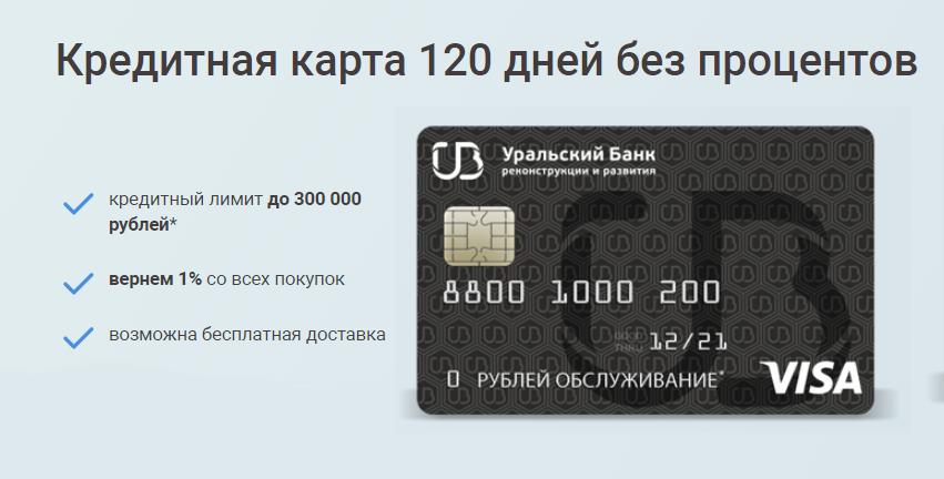 Убрир оплатить кредит онлайн