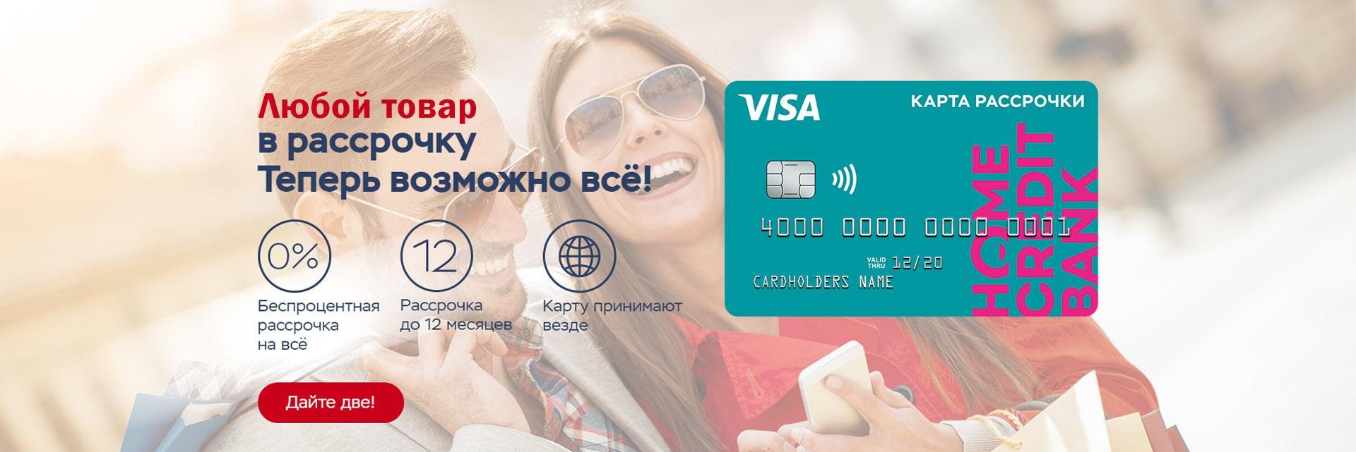 хоум кредит кредитная карта с кэшбэком