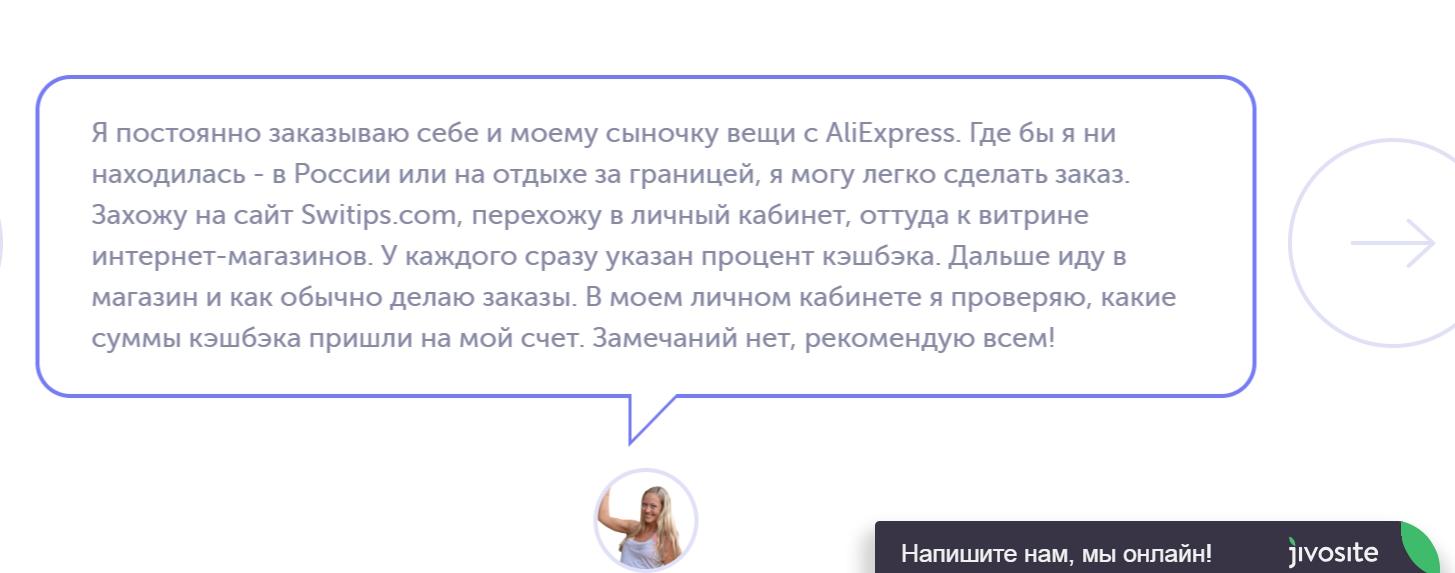 Switips отзывы реальных людей sidex отзывы яндекс маркет