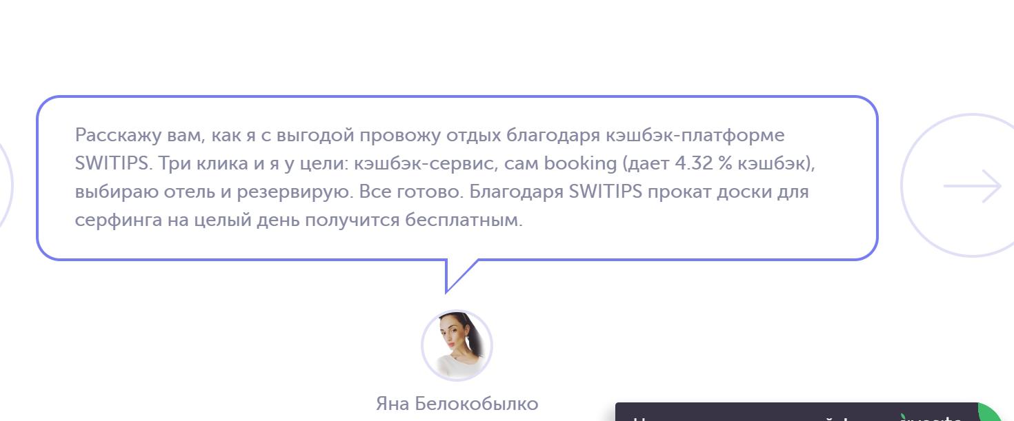 Switips отзывы реальных людей форум работа водителем монетка екатеринбург