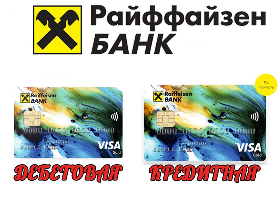 сбербанк онлайн заявка на кредит регистрация
