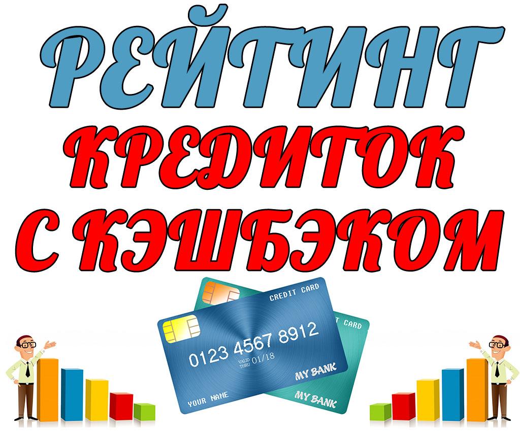 лучшие кредитные карты с кэшбеком 2020 за все покупки