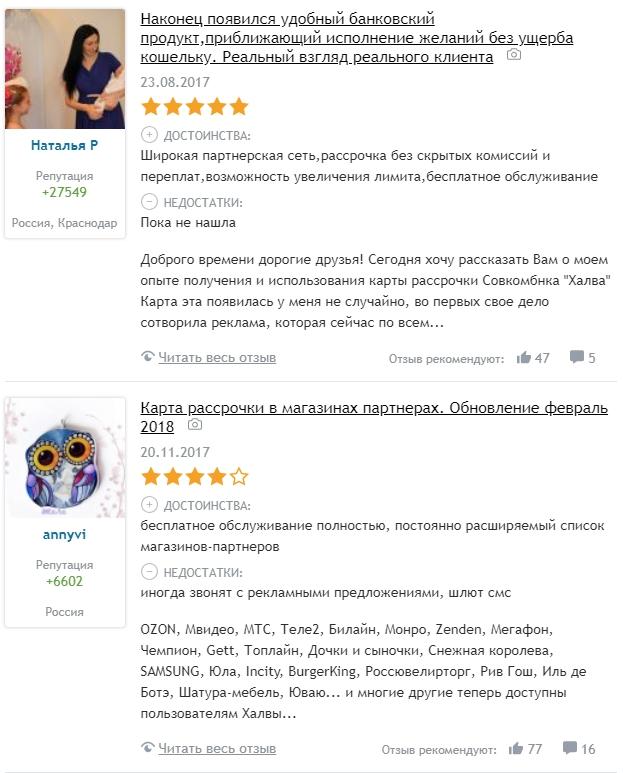 карта халва совкомбанк отзывы пользователей 2020 челябинск пополнить баланс билайн с банковской карты сбербанка через телефон 900