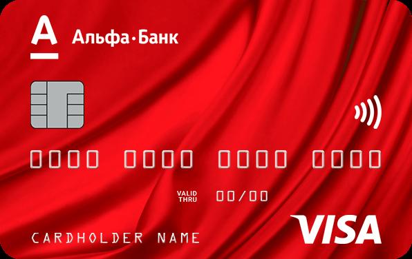 кредитная карта альфа банк с кэшбэком на азс отзывы