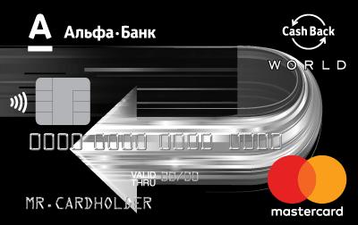 Что нужно чтоб получить кредитную карту альфа банка