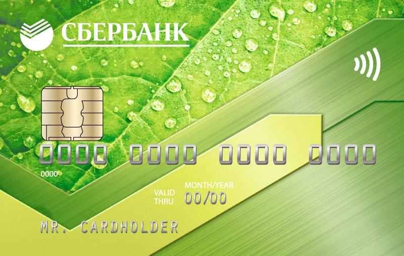 Сбербанк карты с кэшбеком без годового boxberry красноармейск