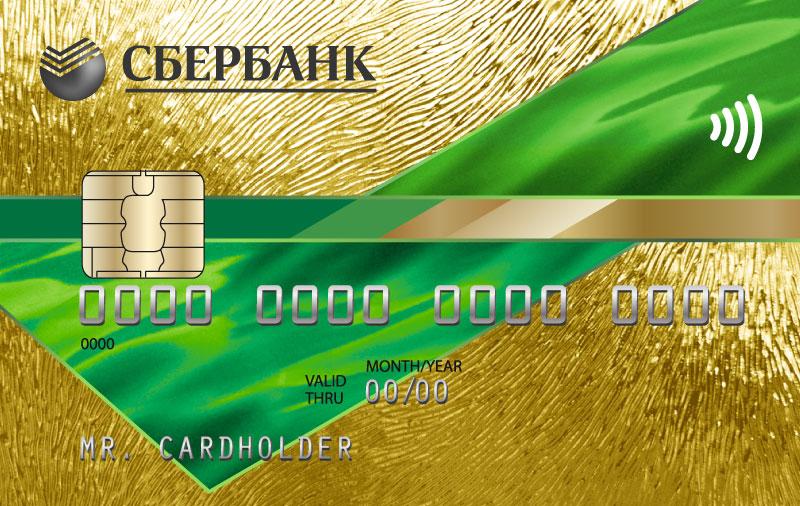 Сбербанк карты с кэшбеком без годового boxberry ленинский 99