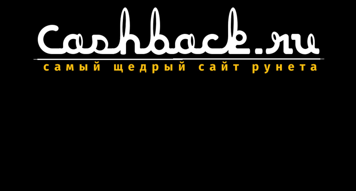 Cash back ру special clinic