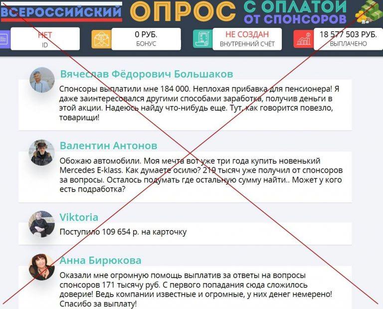 Авто опрос за деньги автосалоны москвы официальные дилеры ховер