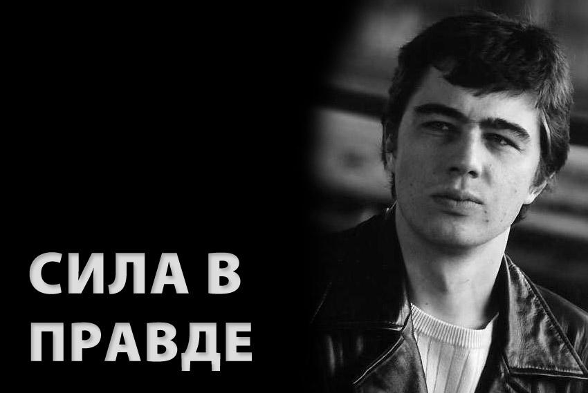 Сергей Бодров - слова о правде.