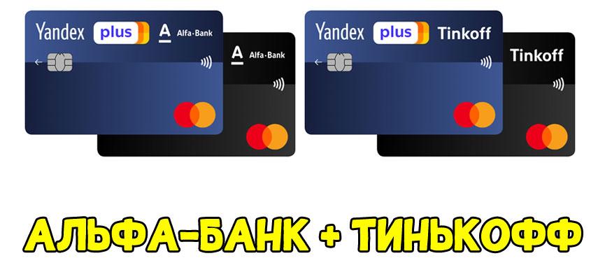 Дебетовая карта с Cash Back до 10% и преимуществами Яндекс.Плюс.