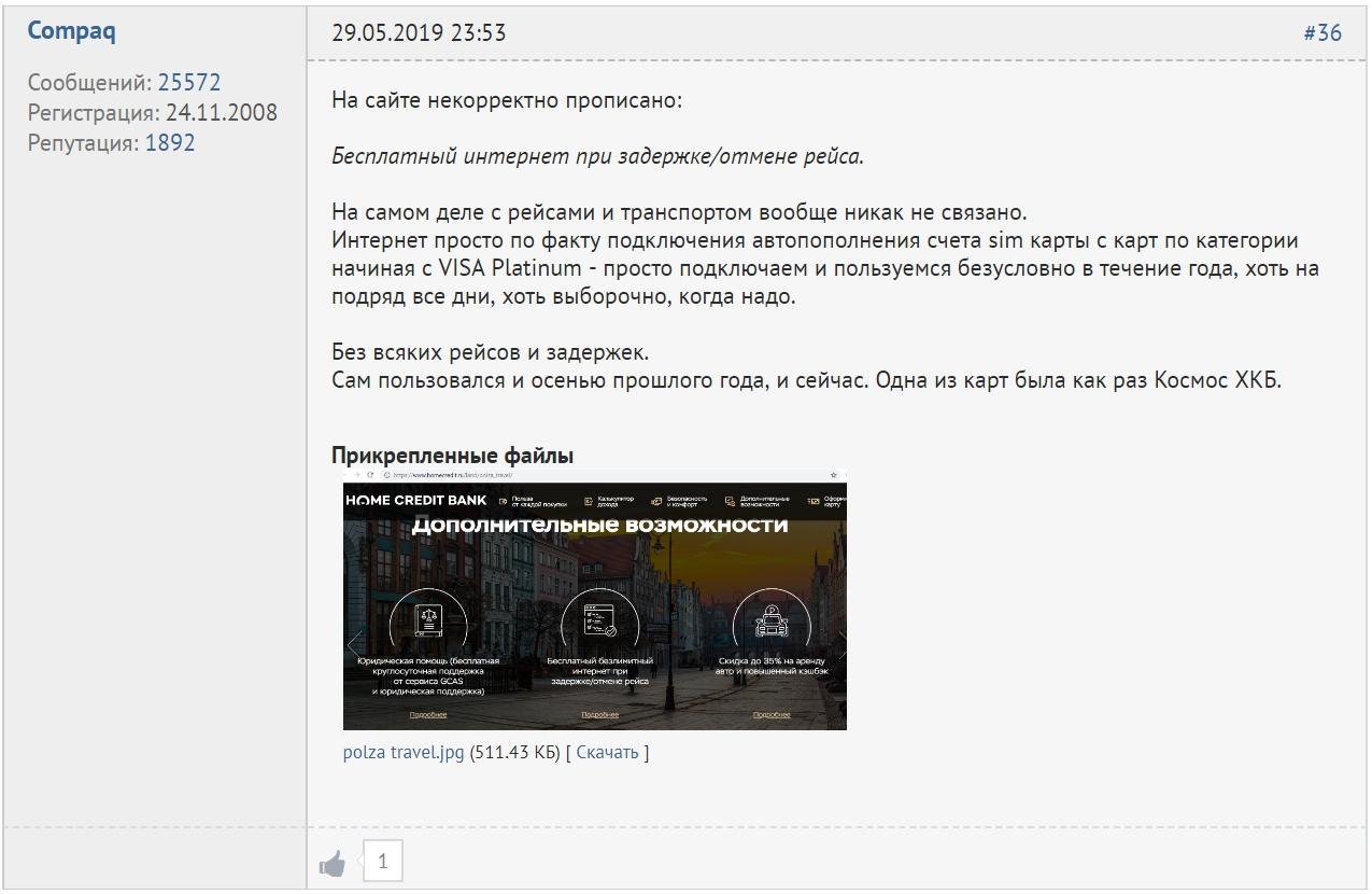 хоум кредит официальный сайт телефон бесплатный