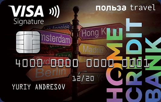 кредитная карта польза хоум кредит отзывы 2020