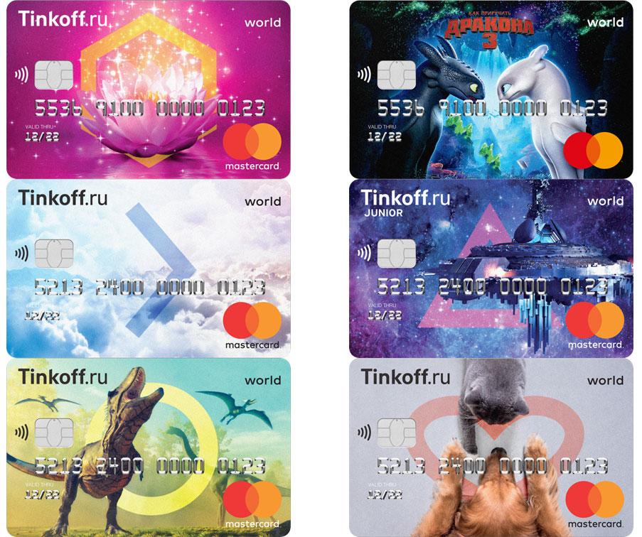 до скольки лет можно оформить кредитную карту в тинькоффкредит под льготный процент